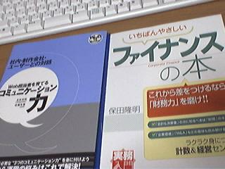 「Web担当者を育てるコミュニケーション力」と「いちばんやさしい!ファイナンスの本 」